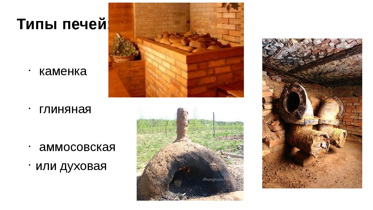 Типы печей: каменка глиняная аммосовская или духовая