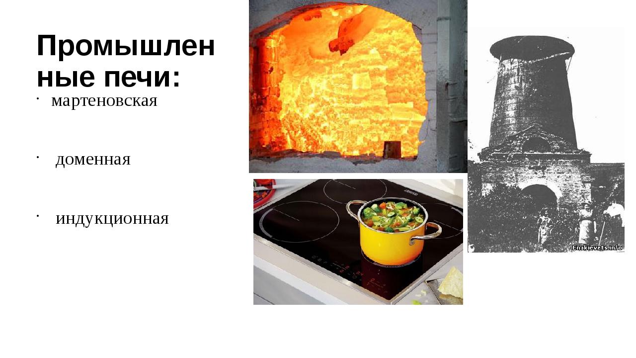 Промышленные печи: мартеновская доменная индукционная