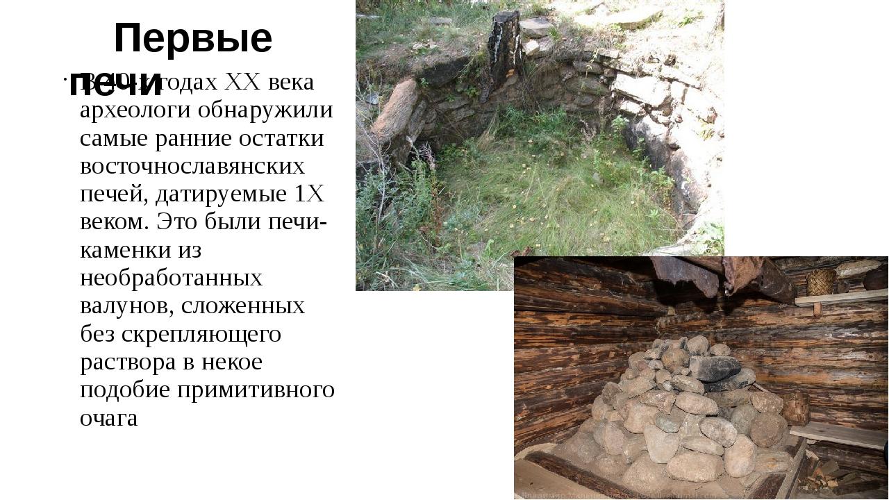Первые печи В 40-х годах ХХ века археологи обнаружили самые ранние остатки в...