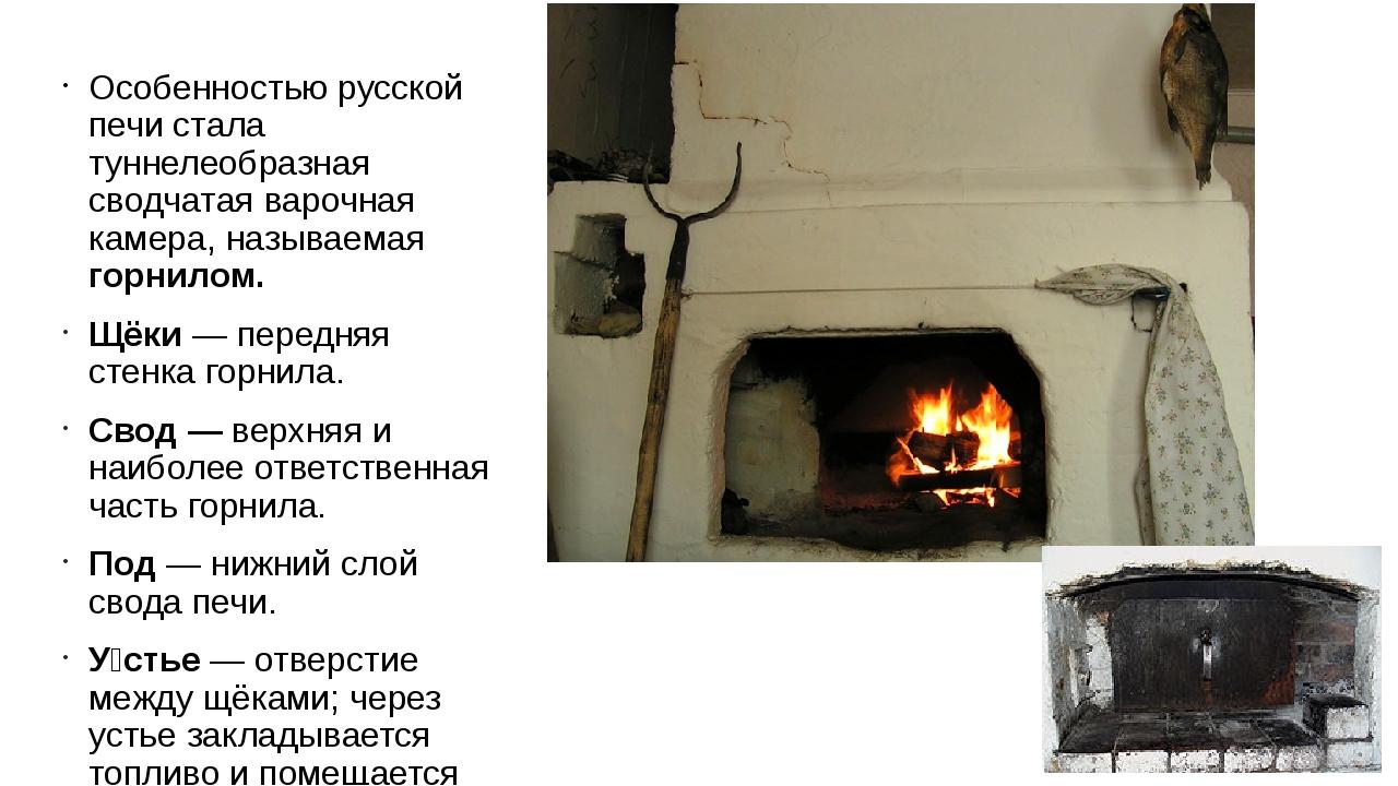 Особенностью русской печи стала туннелеобразная сводчатая варочная камера, н...