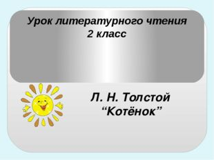 """Урок литературного чтения 2 класс Л. Н. Толстой """"Котёнок"""""""