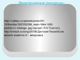 Электронные ресурсы: http://i.allday.ru/uploads/posts/201 10/thumbs/128725229