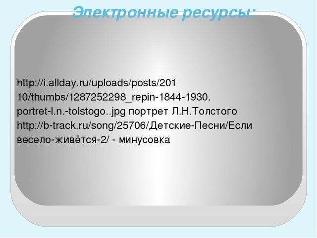 Электронные ресурсы: http://i.allday.ru/uploads/posts/201 10/thumbs/128725229...