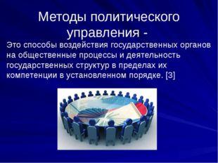 Методы политического управления - Это способы воздействия государственных орг