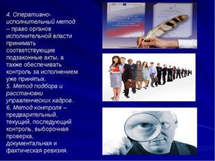 4. Оперативно-исполнительный метод – право органов исполнительной власти прин