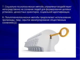 7. Социально-психологические методы управления воздействуют непосредственно н