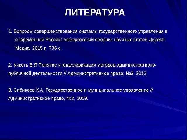 ЛИТЕРАТУРА 1. Вопросы совершенствования системы государственного управления в...