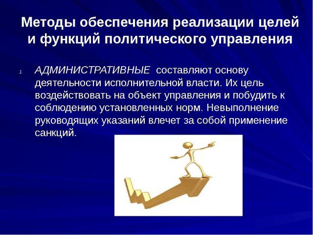 Методы обеспечения реализации целей и функций политического управления АДМИНИ...