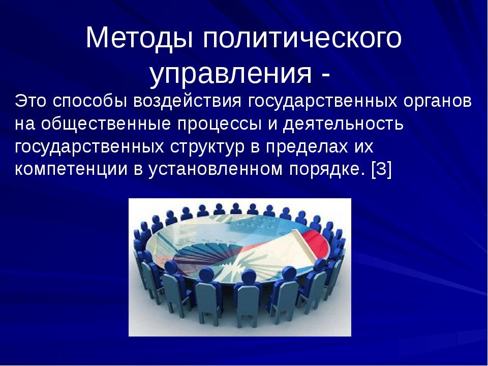 Методы политического управления - Это способы воздействия государственных орг...