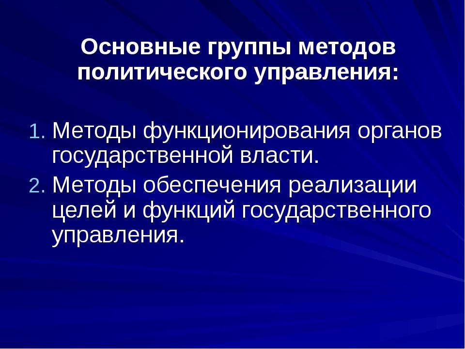 Основные группы методов политического управления: Методы функционирования орг...