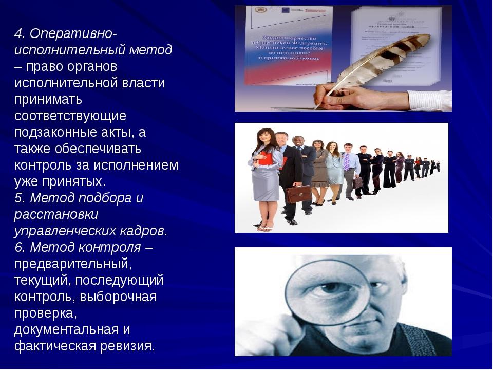 4. Оперативно-исполнительный метод – право органов исполнительной власти прин...