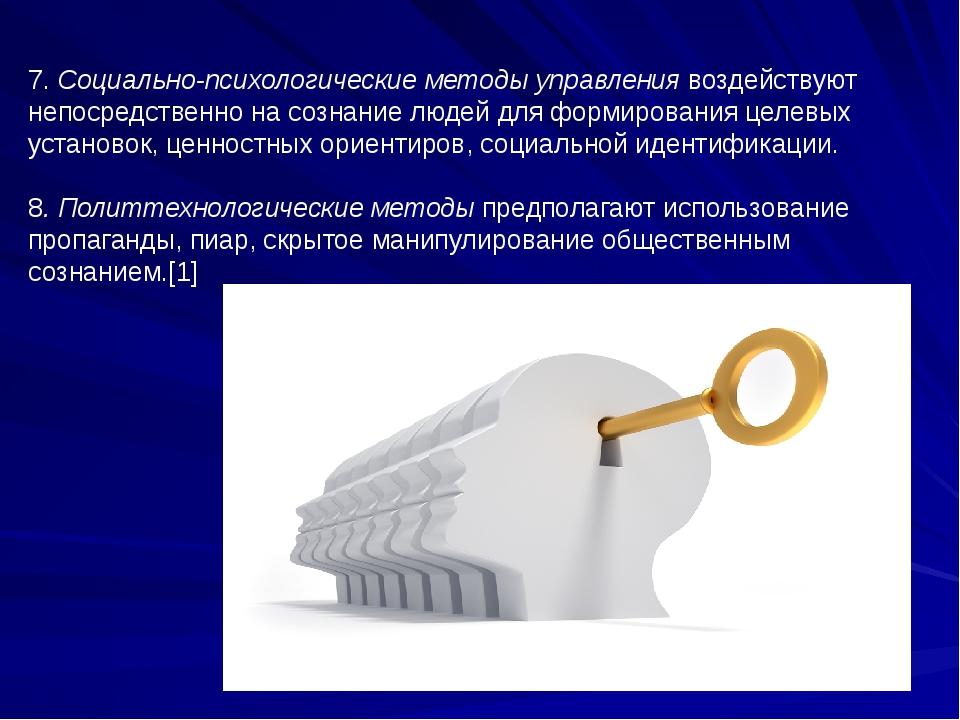 7. Социально-психологические методы управления воздействуют непосредственно н...