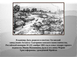 Владимир Даль родился в посёлкеЛуганский завод(нынеЛуганск)Екатеринославс