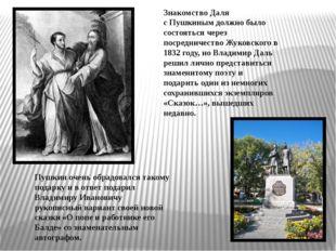 Знакомство Даля сПушкинымдолжно было состояться через посредничествоЖуковс