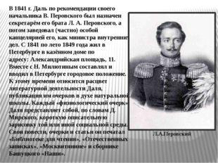 В 1841г. Даль по рекомендации своего начальника В. Перовского был назначен с