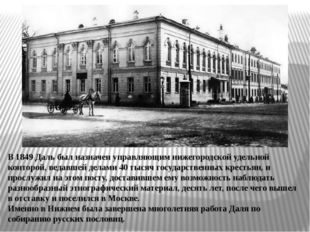 В 1849 Даль был назначен управляющимнижегородскойудельной конторой, ведавше