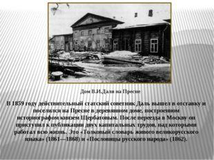 В 1859 годудействительный статский советникДаль вышел в отставку и поселилс