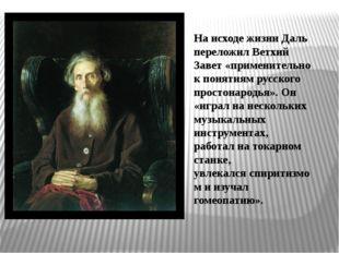 На исходе жизни Даль переложилВетхий Завет«применительно к понятиям русског