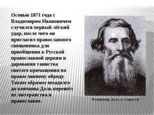 Осенью 1871 года с Владимиром Ивановичем случился первый лёгкий удар, после ч