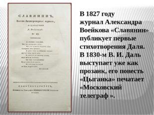 В 1827 году журналАлександра Воейкова«Славянин» публикует первые стихотворе