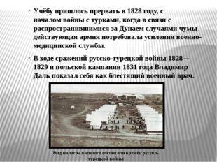 Учёбу пришлось прервать в 1828 году, с началомвойны с турками, когда в связи
