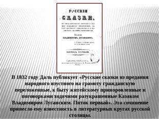 В 1832 году Даль публикует «Русские сказки из предания народного изустного на