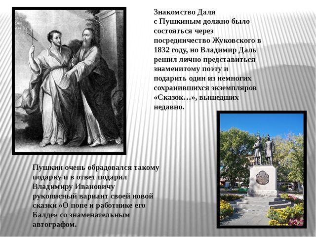 Знакомство Даля сПушкинымдолжно было состояться через посредничествоЖуковс...