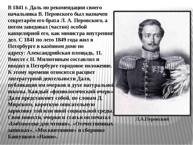 В 1841г. Даль по рекомендации своего начальника В. Перовского был назначен с...