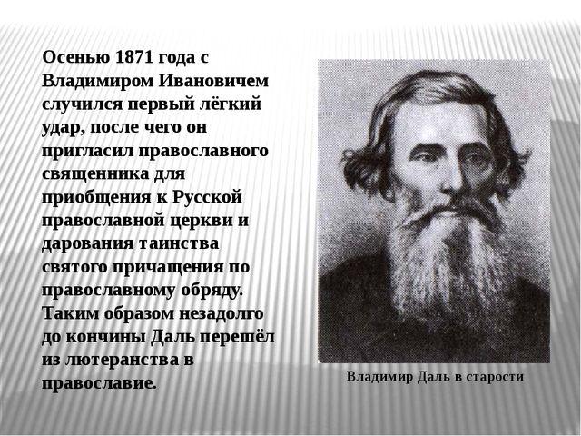 Осенью 1871 года с Владимиром Ивановичем случился первый лёгкий удар, после ч...