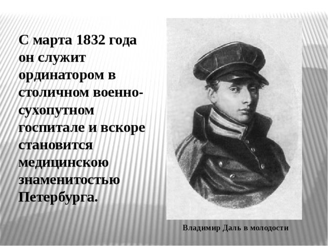 С марта 1832 года он служит ординатором в столичном военно-сухопутном госпита...