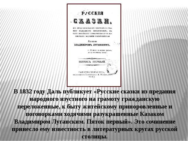 В 1832 году Даль публикует «Русские сказки из предания народного изустного на...