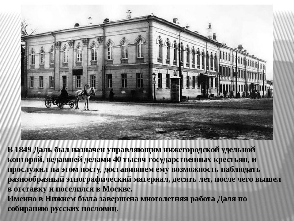 В 1849 Даль был назначен управляющимнижегородскойудельной конторой, ведавше...