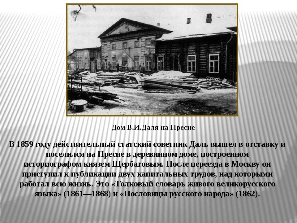 В 1859 годудействительный статский советникДаль вышел в отставку и поселилс...