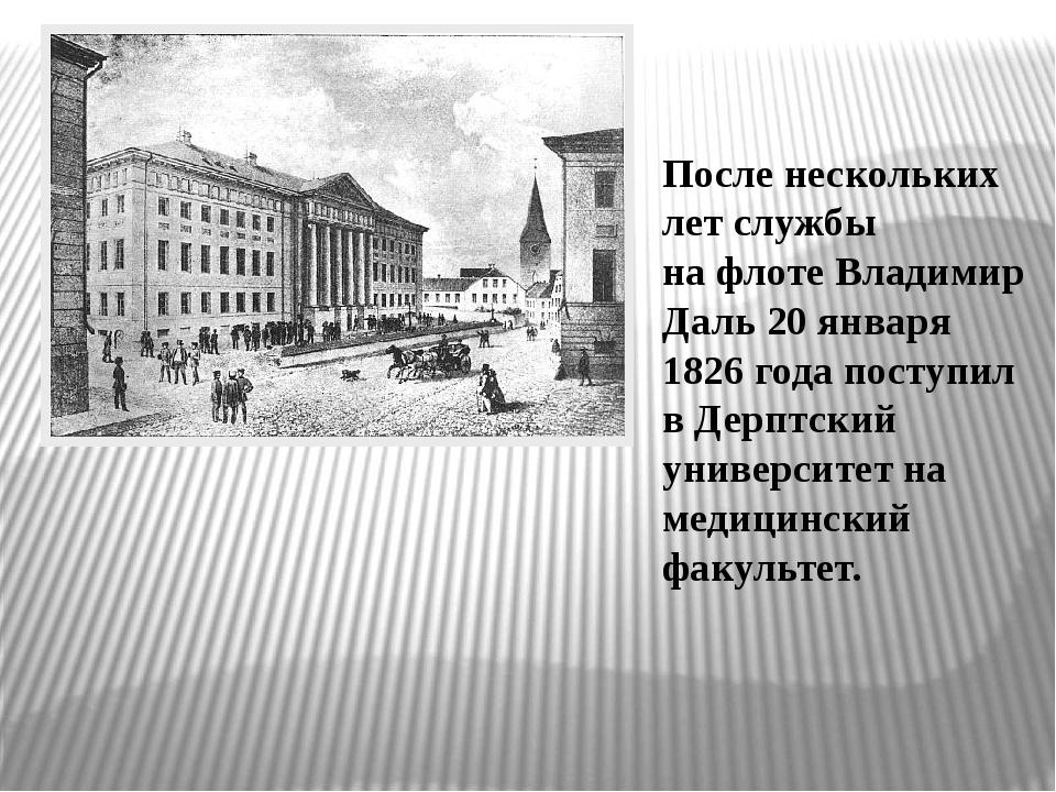 После нескольких лет службы нафлотеВладимир Даль 20 января 1826 года поступ...