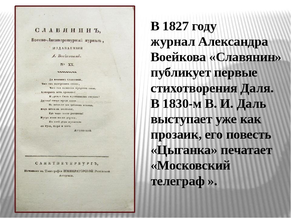 В 1827 году журналАлександра Воейкова«Славянин» публикует первые стихотворе...
