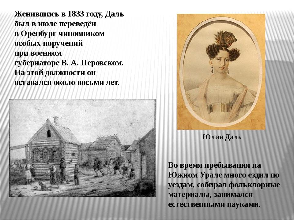 Женившись в 1833 году, Даль был в июле переведён вОренбургчиновником особых...