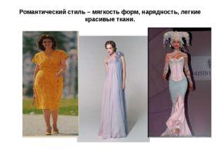 Вывод – одежду разных стилей необходимо одевать в соответствии с ее назначени