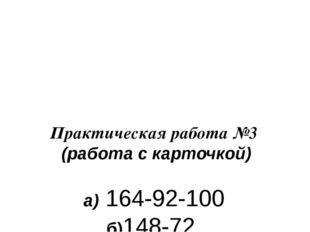 «Определение размера одежды ». Практическая работа №4. 1. Работая в паре, поо