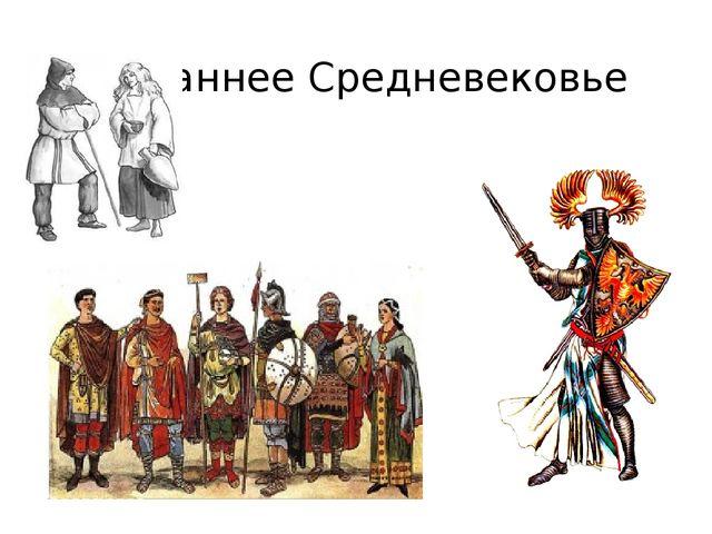 Высокое Средневековье
