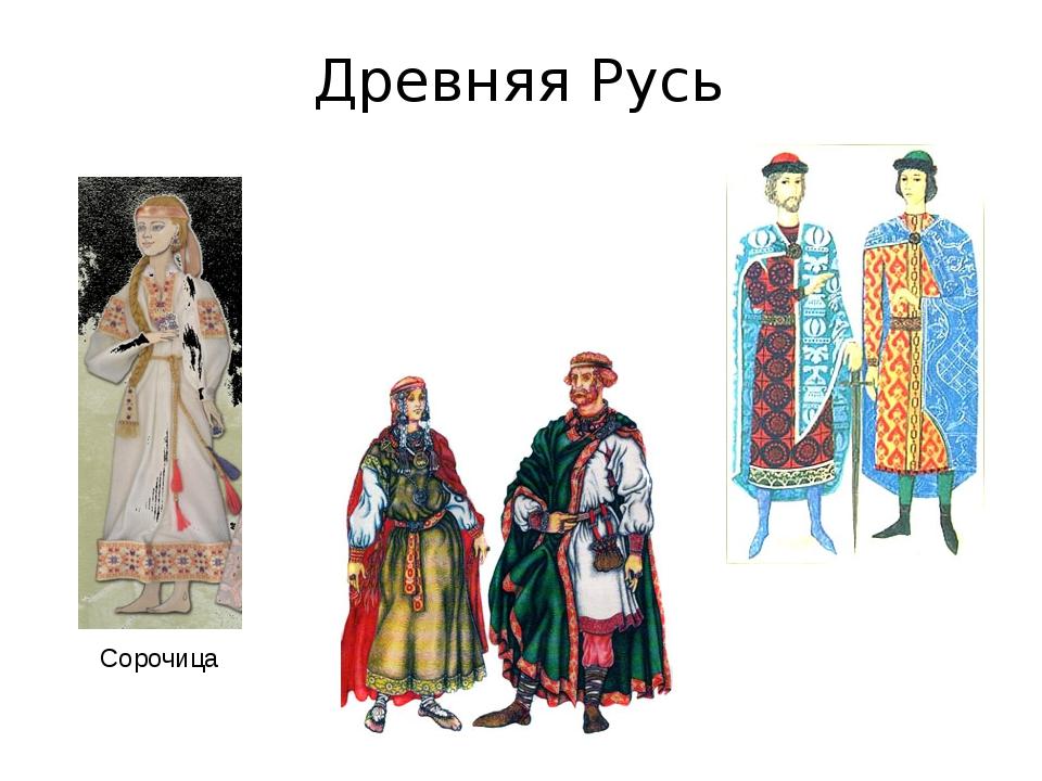 Белорусская одежда