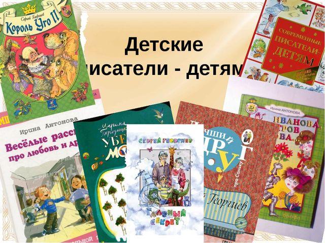 Детские писатели - детям