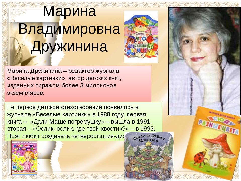 Марина Владимировна Дружинина