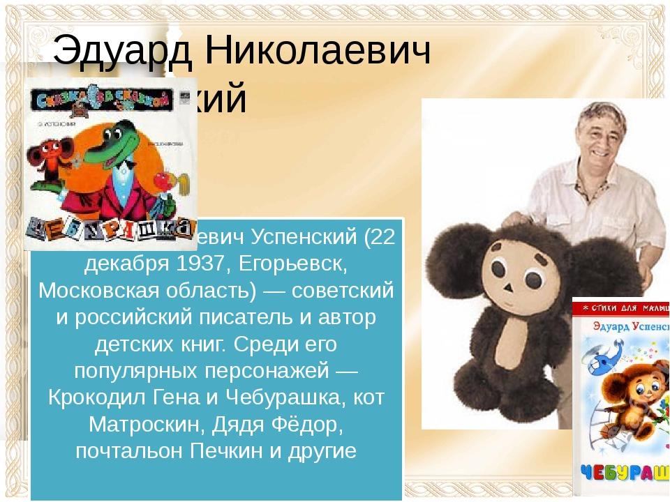 Эдуард Николаевич Успенский (22 декабря 1937, Егорьевск, Московская область)...