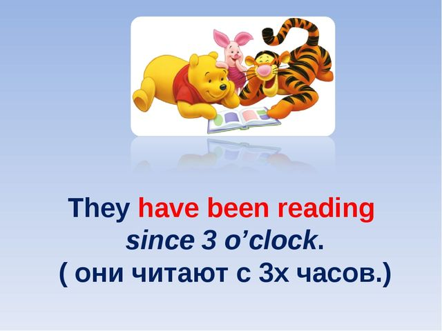 They have been reading since 3 o'clock. ( они читают с 3х часов.)