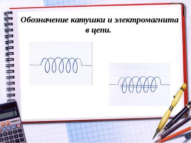 Обозначение катушки и электромагнита в цепи.