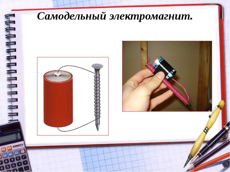 Самодельный электромагнит.