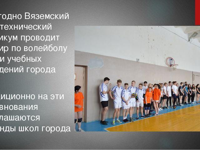Ежегодно Вяземский политехнический техникум проводит турнир по волейболу сред...