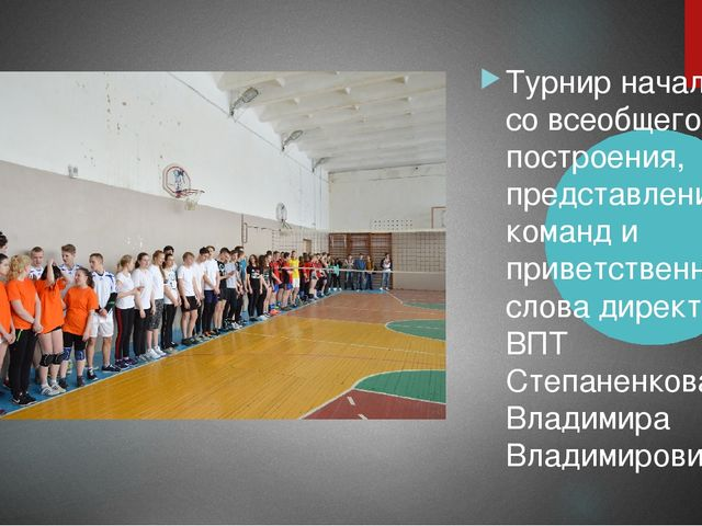 Турнир начался со всеобщего построения, представления команд и приветственног...