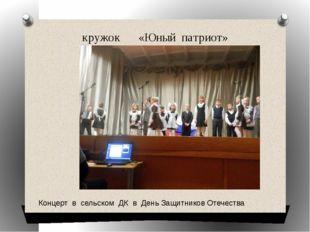 кружок «Юный патриот» Концерт в сельском ДК в День Защитников Отечества