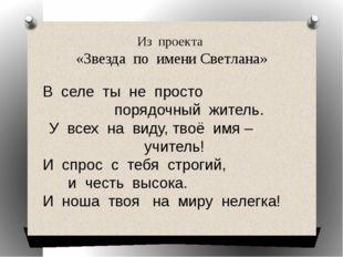Из проекта «Звезда по имени Светлана» В селе ты не просто порядочный житель.